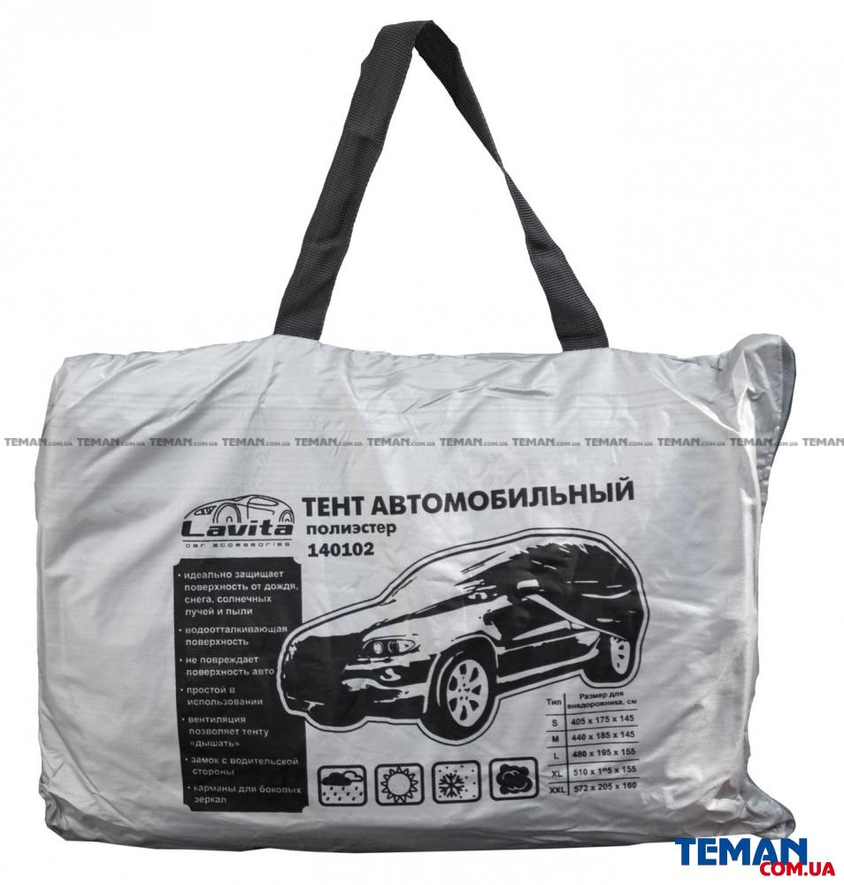 Купить Тент автомобільнийLAVITA 140102XLBAG