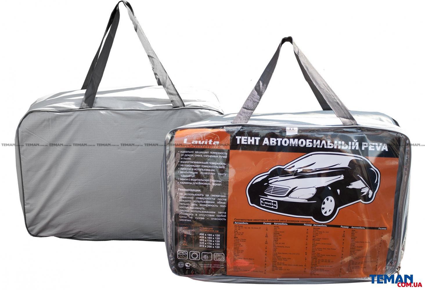 Купить Тент автомобільнийLAVITA 140104XLBAG