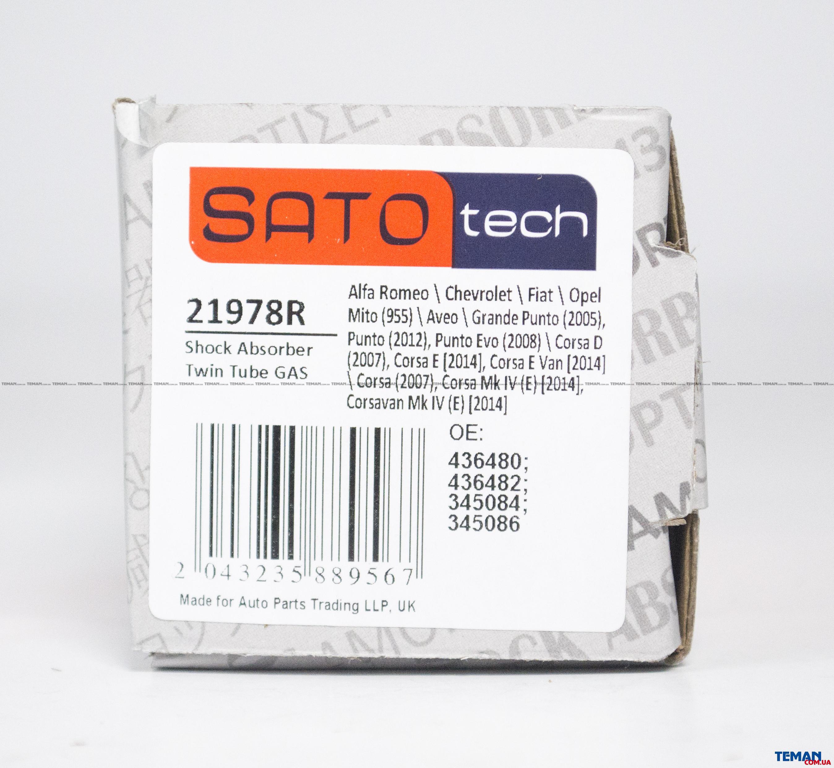 SATO Амортизатор Chevrolet Aveo T300 R