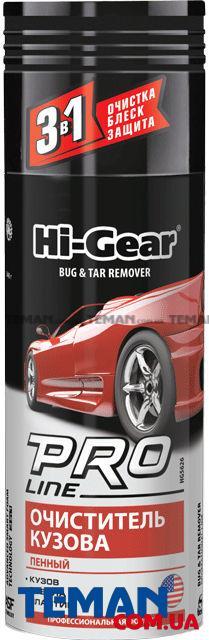 HG 5626 Очиститель кузова (пенный) профессиональная формула 340г