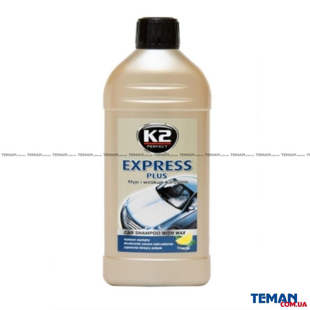K2 EXPRESS PLUS 500ml Шампунь з воском (білий)