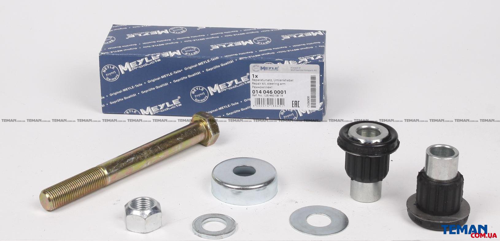 Купить Ремкомплект маятникового рычагаMEYLE 0140460001 Мерседес Бенц s-class купе (c126)