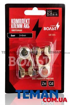 Купить Клемма АКБ цинк с кадмиевым покрытием, болт М8 (2 шт) (SBT 005) СтартВОЛЬТStartVOLT SBT005