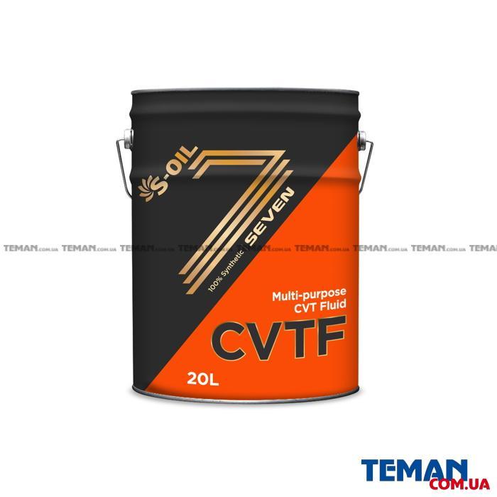 Купить S-OIL SEVEN CVTF 20л трансмиссионное, синтетическоеS-OIL SEVENCVTF20