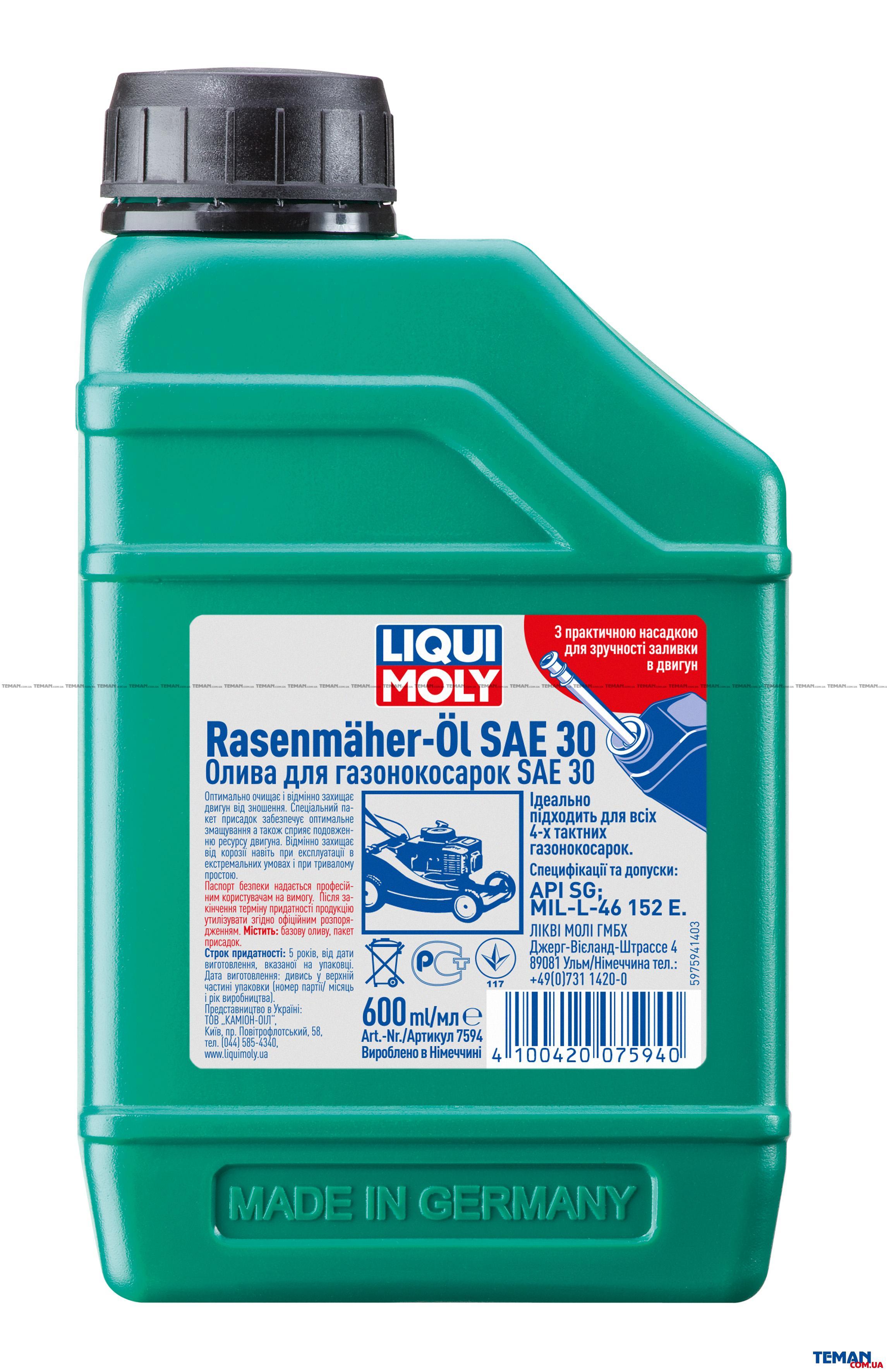 Масло Для Газонокосилок - Rasenmuher-Oil SAE HD 30, 600 мл