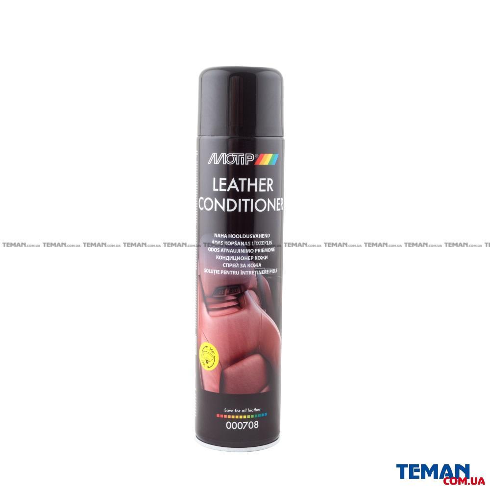 Купить Аэрозольный очиститель и кондиционер кожи, 600 млMOTIP 000708