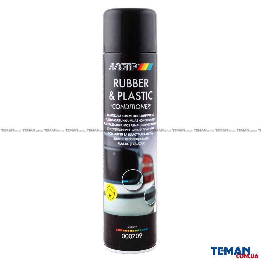 Купить Аэрозольный кондиционер для резины и пластика Black Line, 600 мл.  MOTIP 000709