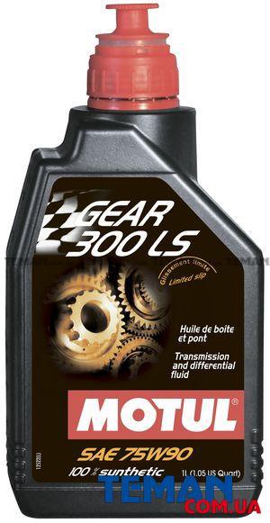 Трансмисионное масло синтетическое Gear 300 LS SAE 75W90, 1л