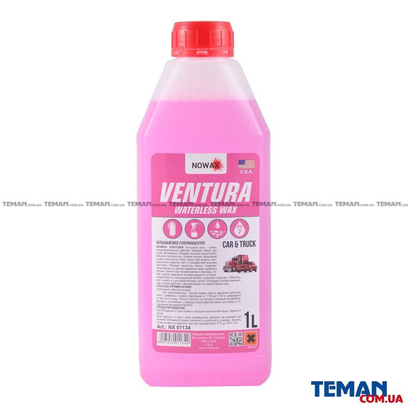Холодный воск Ventura Waterless Wax, 1 л