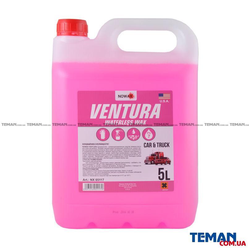 Холодный воск Ventura Waterless Wax, 5л