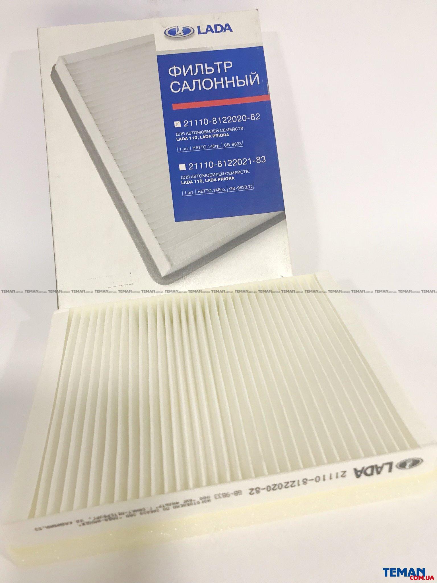 Фильтр салона ВАЗ 2110-2112 старого образца