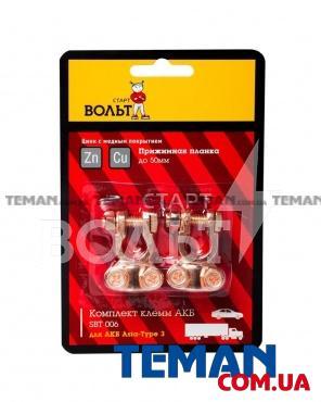 Купить Клемма АКБ Asia-Type 3 цинк с медным покрытием, прижимная планка до 50мм (2 шт) (SBT 006)StartVOLT SBT006