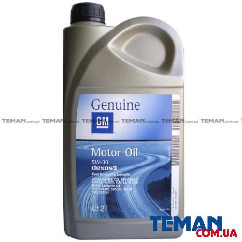 Масло моторное(ENGINE OIL 5W-30 Dexos-2), 2L
