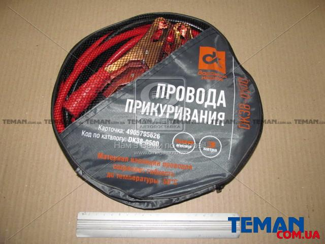 Провод прикуривания 500А. 3м. (-50С). ДК (без упаковки) (DK38-0500)