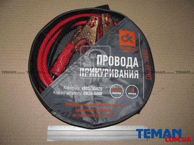 Провод прикуривания 400А, 3м, (-50С), <ДК>
