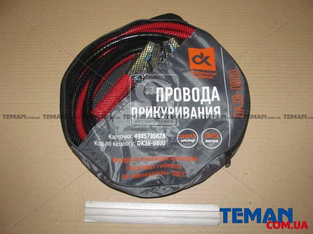 Провод прикуривания 800А, 3,5м, (-50С), <ДК>