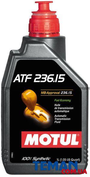 Масло трансмиссионное синтетическое ATF 236.15, 1 л