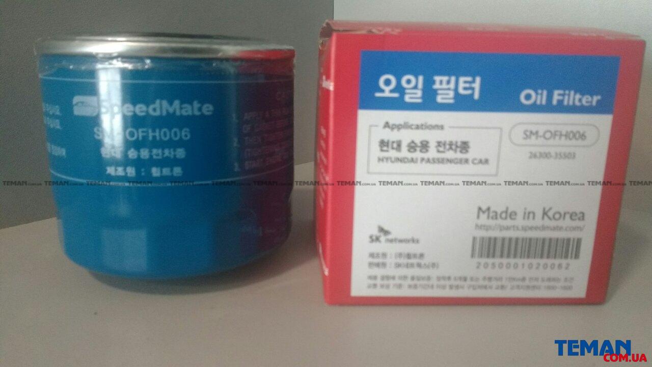 Купить Фильтр масляный HYUNDAI / KIA (Korea) (пр-во SPEEDMATE)                                             Speedmate SMOFH006