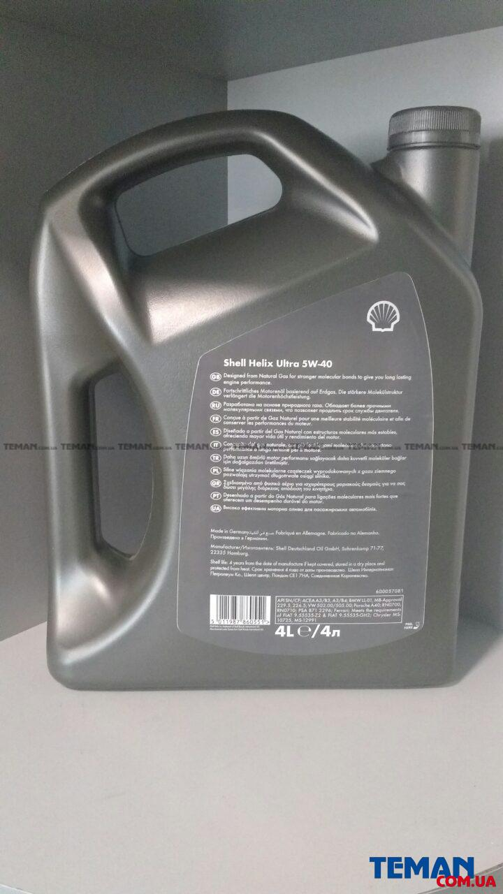 Купить Масло моторн. SHELL Helix Ultra SAE 5W-40 SN/CF (Канистра 4л)                                       SHELL HELIXULTRA5W404L