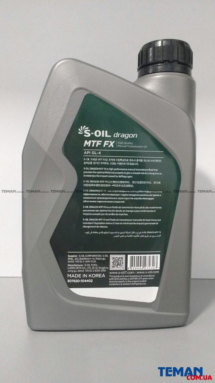 Полусинтетическое трансмиссионное масло S-OIL DRAGON FX 75W-85W GL-4, 1л