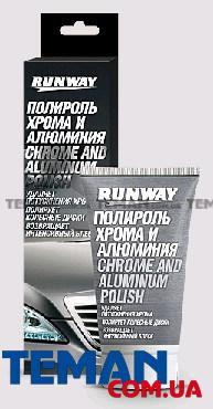 Полироль хрома и алюминия