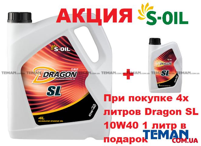 Полусинтетическое моторное масло DRAGON SL 10W40
