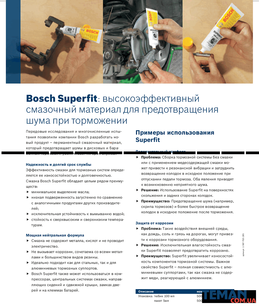 Смазка superfit 100 ml (пр-во Bosch)